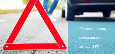 Ориентировки на розыск автомобиля